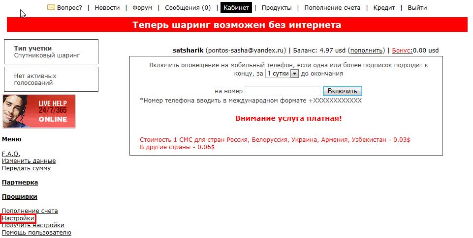 Инструкция По Шарингу Без Интернета